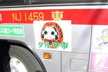 060128_darumaichi_04